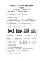 15-16届 邗江区物理统考试卷