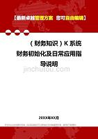 财务知识K系统财务初始化及日常应用指导说明