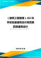 建筑工程管理JGJ科学实验室建筑设计规范第四章建筑设计