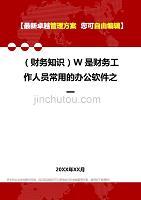 财务知识W是财务工作人员常用的办公软件之一