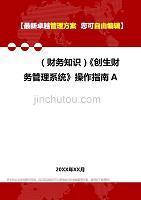 财务知识创生财务管理系统操作指南A