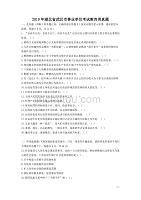 2019年湖北省武汉市事业单位考试教育类真题