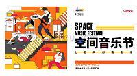 2019地产项目空间音乐节主题活动策划方案-39P