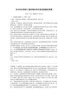 2019年江西省上饶市事业单位面试真题及答案