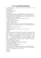 2019年山东省事业编考试真题及答案