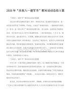 """2020年""""庆祝八一建军节""""慰问活动总结5篇"""