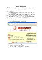 实训5数字证书申请