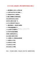 2020年全县政法系统警示教育大会党课提纲