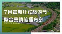【整合营销方案】7月暑期狂欢旅游节整合营销传播方案.pptx