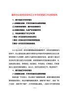最新办公室党支部书记上半年抓党建工作述职报告