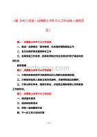 3篇 乡村(街道)访惠聚上半年个人工作总结(通用范文)