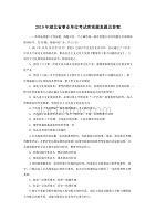2019年湖北省事业单位考试客观题真题及答案