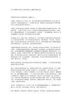 关于中国梦劳动美奋斗者的故事作文1000字精选5篇