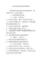 江西省林业局印章管理规定
