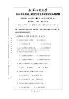 2019年度研究生入学试题及答案-水分析化学(A卷)