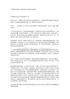 中国梦劳动美奋斗者的故事作文精选5篇2020
