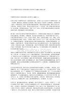 关于中国梦劳动美奋斗者的故事征文优秀作文1000字精选5篇