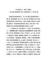 先进基层党支部书记交流发言材料(强化政治引领 建强红色堡垒)