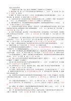 2016公需考试答案 (1)