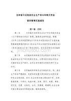 吉林省农业生产和水利救灾资金使用管理实施细则