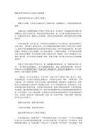 2020筑梦中国纪录片心得范文5篇集锦