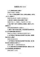优质实用文档精选——党建基础知识题库