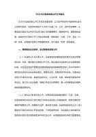 2020年江西省政务公开工作要点
