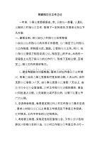 优质实用文档精选——党建指导员总结