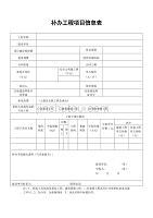 补办工程项目信息表