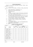 项目管理项目报告项目安全目标责任考核办法1