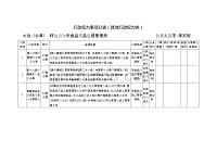 行政权力事项分表(其他行政权力类)
