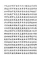 常用汉字行楷字帖
