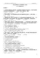 CICE资格考试2014年秋季复习题-A3
