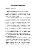 117演讲稿:红领巾更鲜艳