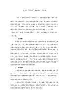 """宁夏自治区""""十四五""""规划编制工作方案"""