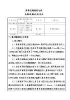 津秦铁路客运专线轨道板粗铺施工技术交底