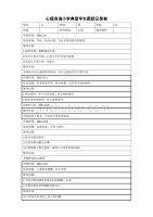 心理咨询典型学生跟踪记录表