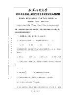 概率论与数理统计硕士入学考试B卷试题及答案