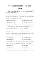 2020年江苏省历史高考真题试卷(word档含答案解析)