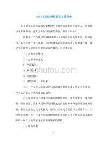 2019上海市房屋租赁合同范本(通用)