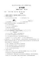 2020届黑龙江省大庆铁人中学高三上学期期中考试化学试题