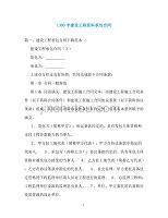 1300字建设工程资料承包合同(通用)