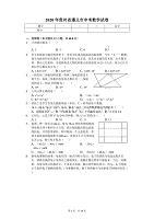 2020年贵州省遵义市中考数学试卷解析版
