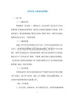 东阳市矿山事故应急预案(通用)