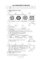 2020年湖南省常德市中考数学试卷解析版