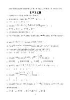 2020届黑龙江省哈尔滨市呼兰区第一中学高三上学期9月月考数学文