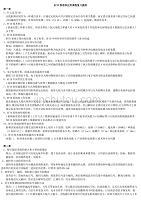 《RFID原理与应用》 许毅陈建军 知识点总结