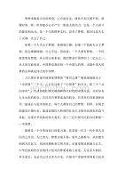 《中国梦 我的梦》观后感