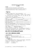 2020年浙江省衢州市中考语文试题(word含答案)