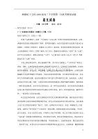湘赣皖十五校2020届高三语文下学期第一次联考模拟试题